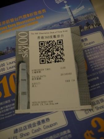 1363452096-2929586719-e1438663212529 HK-最新景點天際Sky100在香港最高樓ICC