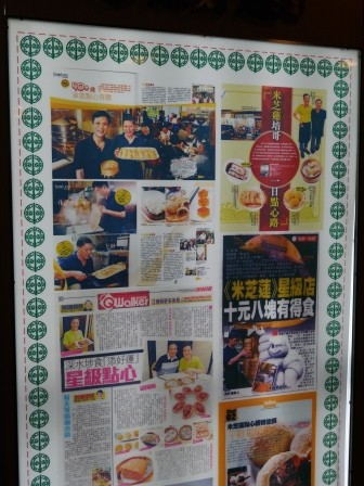 1369561597-1951618574-e1438843685455 HK-最平價的米其林一星 添好運點心專門店(IFC店)