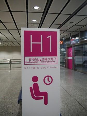 1369579245-7696257-e1438610724393 HK-機場快線免費接駁巴士(香港站)