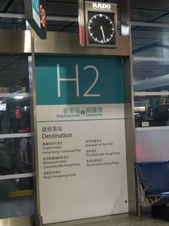 1369579248-3971620197-e1438610662205 HK-機場快線免費接駁巴士(香港站)