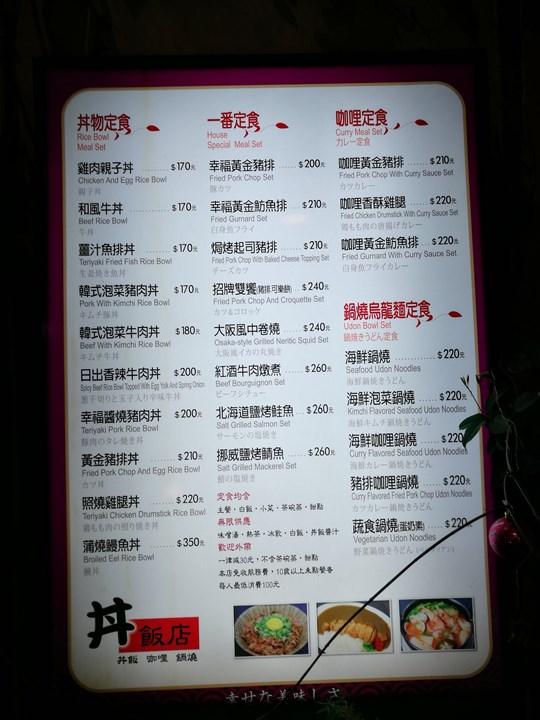 donhotel03 新竹-丼飯店 平價日式好味道