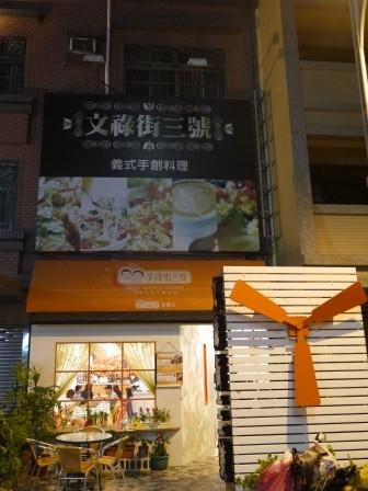 1376059984-2486749806-e1438305921526 竹北-文祿街三號 義式手創料理