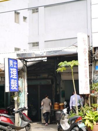 1376123886-4153385375-e1439100674212 新竹-欣榮豆漿店 印象深刻的沒特色