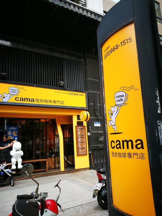 cama01 竹北-CAMA咖啡 平價連鎖咖啡 香醇的耶加雪菲