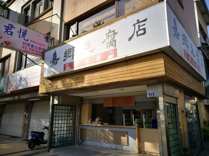 jiaxiang22 竹北-嘉鄉豆腐店 豆漿香濃油豆腐嫩