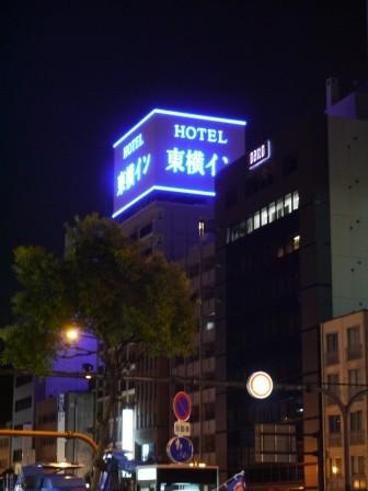 1380289860-2411746503-e1438846929816 Kansai-東橫INN 簡單乾淨交通方便的商務旅館