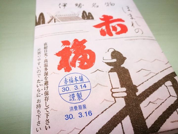 akafuku0102 Mie-伊勢名物 赤福 紅豆包麻糬 綿密Q彈