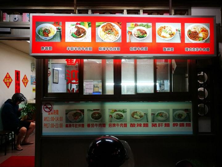 chenggi2 竹北-誠記麵食館 炸醬麵蒸餃好吃