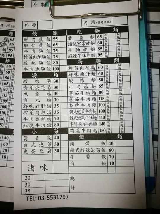 chenggi3 竹北-誠記麵食館 炸醬麵蒸餃好吃