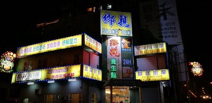 竹北-鄉親養生館 按摩外還有滷肉飯吃