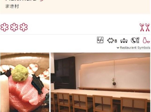 24 Shinagawa-東京米其林三星牧村まき村 絕對隱藏版的摘星餐廳 大大的滿足!!