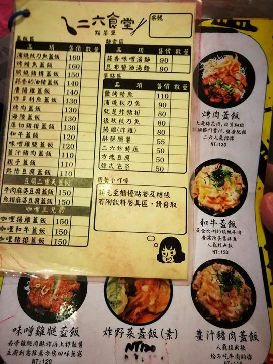 26restaurant2 新竹-二六食堂 墜落的學子的美食天堂