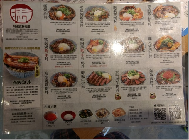 3_thumb4 中壢-滿燒肉食堂 台式椒麻雞丼反而有驚喜