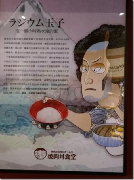 7_thumb4 中壢-滿燒肉食堂 台式椒麻雞丼反而有驚喜