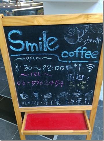 smilecoffee01_thumb 新竹-Smile Coffee 清大旺宏館 不只唸書也喝咖啡