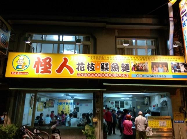 2 土庫-怪人 花枝鱔魚麵 傳統羹麵好吃