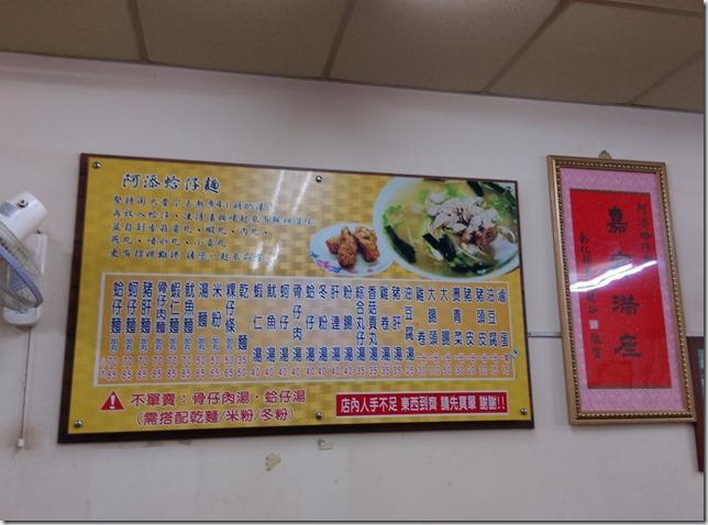 5_thumb2 彰化-阿添蛤仔麵 真材實料清爽湯頭的蛤仔麵