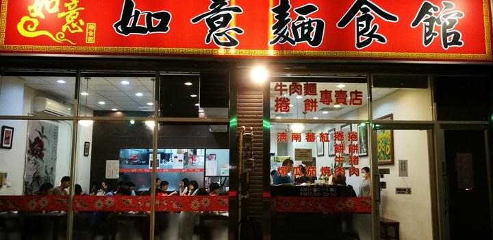 新竹-如意牛肉麵 南瓜/番茄口味湯香醇濃郁