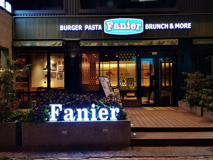 fanier01 竹北-Fanier 費尼 竹北也有好吃的漢堡店囉!!早午餐也不賴