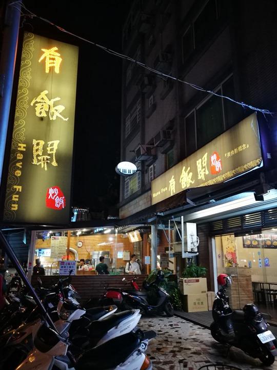 riceopen1 竹北-有飯開 創意炒飯專門店