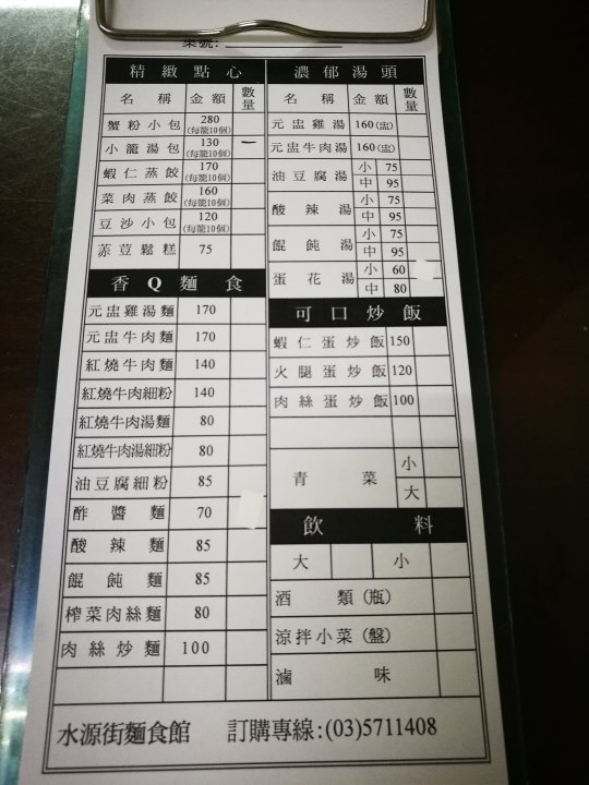 waferdumpling13 新竹-水源街麵食館 前鼎泰豐師傅的湯包 但...