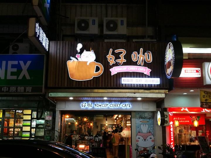 howcup01 中壢-好咖 可愛路線冷冷冬天好選擇 燒咖哩羊肉湯還有好吃的甜點