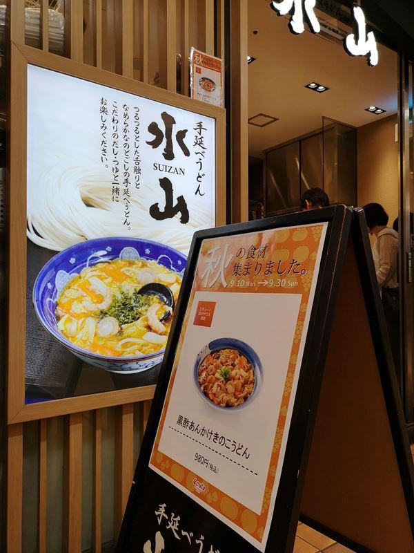 suizan1 Shinagawa-品川站內 手延べうどん 水山 好吃的烏龍麵