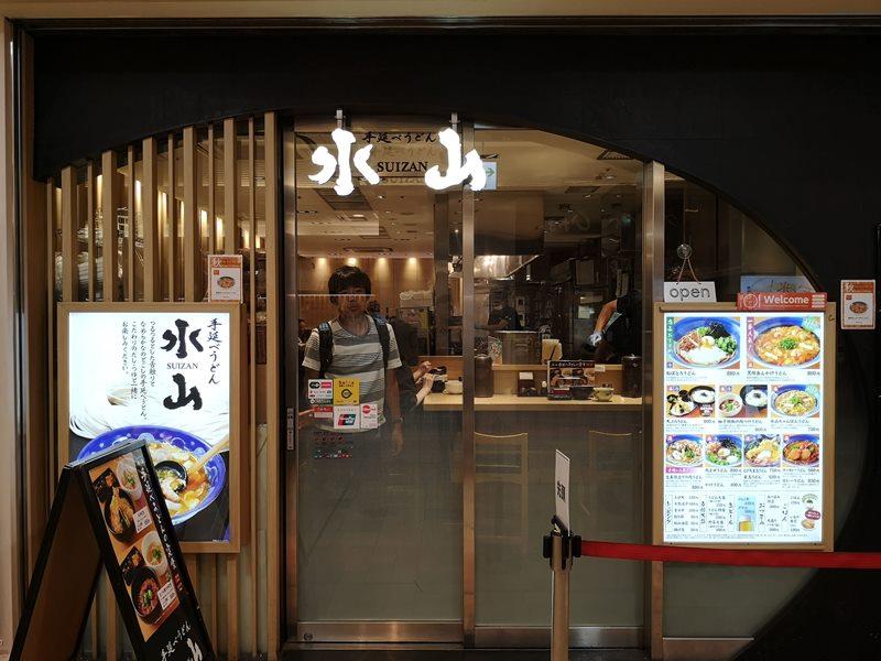 suizan8 Shinagawa-品川站內 手延べうどん 水山 好吃的烏龍麵