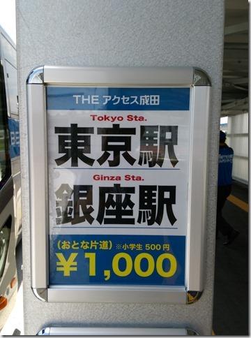 16_thumb_thumb Tokyo-成田機場第三航站 搭巴士進東京市區