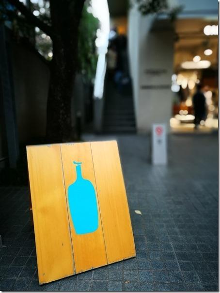 bluebottlesaa2_thumb Aoyama-Blue Bottle Coffee青山 來自太平洋彼岸的咖啡旋風 全店手沖好享受