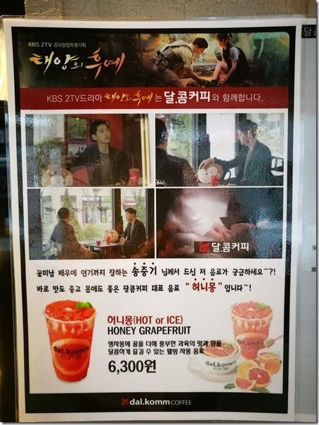 dal-komm16_thumb Seoul-贊助太陽的後裔拍攝 躍升2016首爾最嗨咖啡廳dal komm coffee