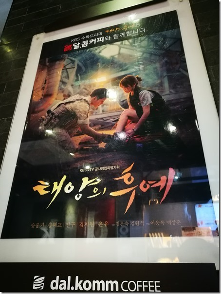 dal-komm17_thumb Seoul-贊助太陽的後裔拍攝 躍升2016首爾最嗨咖啡廳dal komm coffee