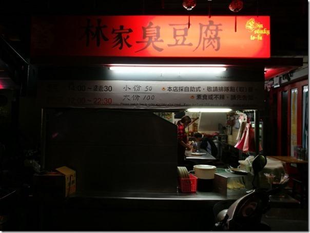 lindofu1_thumb 台東-林家臭豆腐 臭豆腐酥香泡菜清脆帶甜的美好搭配