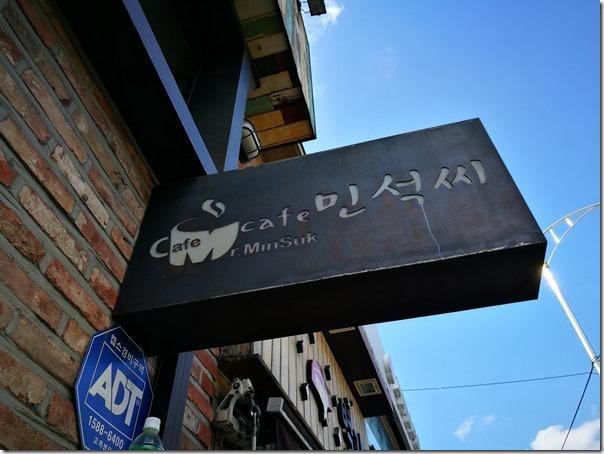minsuk01_thumb Seoul-Cafe Mr. Minsuk首爾咖啡廳真多之喝完蔘雞湯也要來一杯