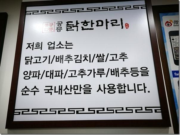 onechicken06_thumb Seoul-공릉 닭한마리孔陵一隻雞(梨大店) 人氣店家傳統韓國雞料理