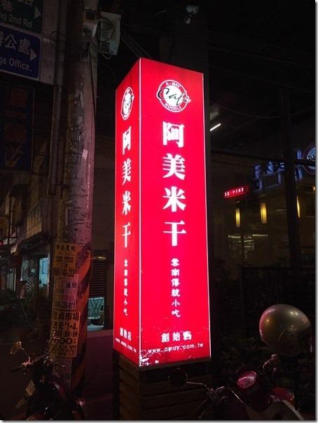 ricenoodlesss01_thumb 平鎮-阿美米干 來自異域滇緬的美食