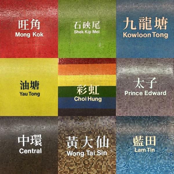 HKMTR-1 HK-搭港鐵玩香港(更新至20190705)