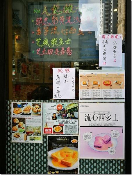 chouchi02_thumb HK-周記點心 西營盤超厲害茶餐廳 邪惡流沙包