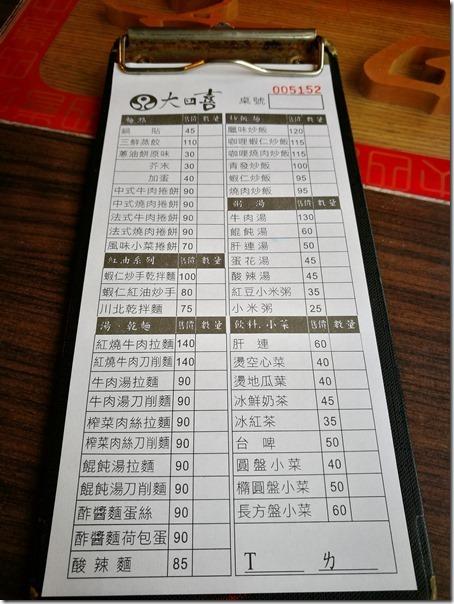 daxuxi06_thumb 中壢-大四喜 麵食館 樣式豐富東西好吃