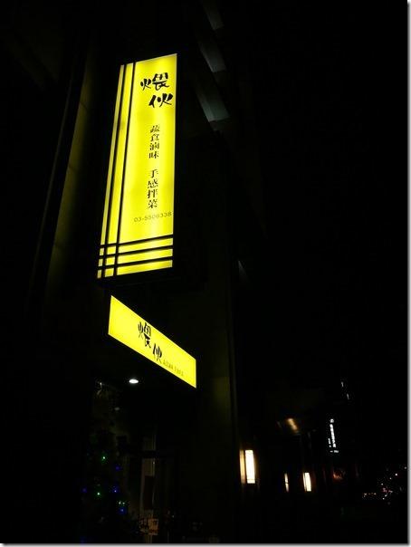 louwei01_thumb 竹北-煨伙 滷味拌菜 清爽滷味拌菜麻香口感層次豐富