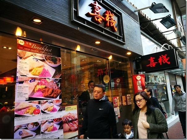 xi2_thumb HK-喜棧(銅鑼灣) 吃了早餐再開會吧!