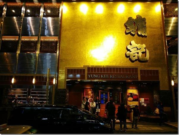 yungkee03_thumb HK-鏞記酒家 燒鵝叉燒真材實料好吃的名店 只是挺貴的啊