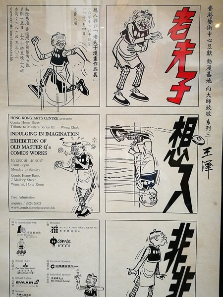 comichouse03 HK-動漫基地在灣仔 想入非非老夫子展(一次性活動)