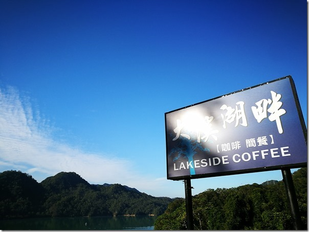 lakiside-coffee01_thumb 大溪-大溪湖畔咖啡 藍天綠水青山綠樹 餐點真的一點都不重要了