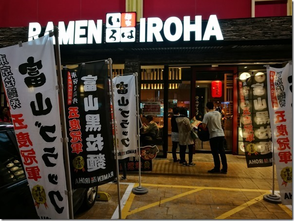 toyama01_thumb 竹北-麺家いろは來自北陸富山的黑拉麵 冠軍拉麵名店台灣首發在竹北