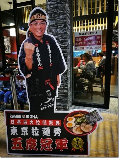 toyama04_thumb 竹北-麺家いろは來自北陸富山的黑拉麵 冠軍拉麵名店台灣首發在竹北