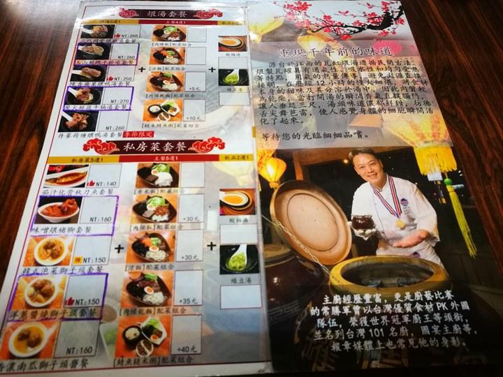 waxiang01 竹北-瓦香 超大瓦缸煨湯 12小時煨出食材好味道