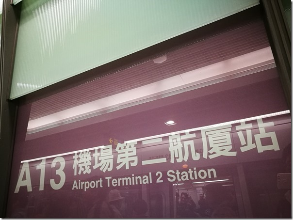 TYmetrotrialrun22_thumb 機場捷運試營運搭乘20170218