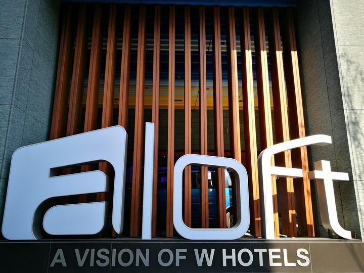 beitoualoft44 北投-雅樂軒Aloft 住宅區中的潮飯店 北投好久不見