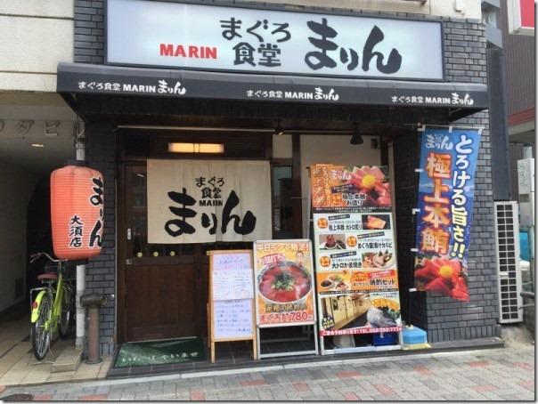makuro1_thumb Nagoya-名古屋まぐろ食堂 まりん簡單有特色的小店 紅味增加分